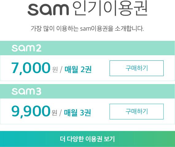 sam 인기이용권 가장 많이 이용하는 sam이용권을 소개합니다.