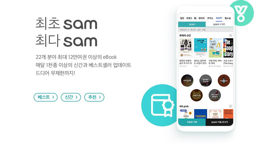 최초 sam 최다 sam 22개 분야 약 12만여권 이상의 eBook 매달 1천종 이상의 신간과 베스트셀러 업데이트 드디어 무제한까지!