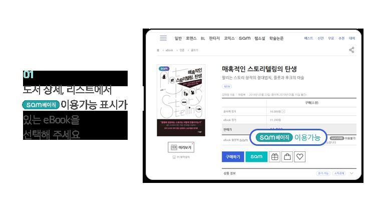 01 도서 상세, 리스트에서 sam베이직 이용가능 표시가 있는 eBook을 선택해 주세요
