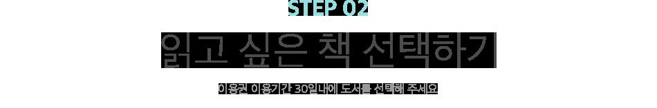 STEP 02 읽고 싶은 책 선택하기 이용권 이용기간 30일내에 도서를 선택해 주세요