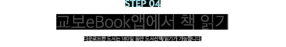 STEP 04 교보eBook앱에서 책 읽기 다운로드한 도서는 180일 동안 읽을 수 있습니다