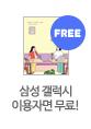 [이북]삼성북드림