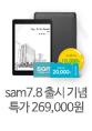 [이북]sam7.8