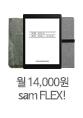 [이북]sam FLEX