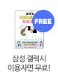 삼성갤럭시 이용자면 무료!