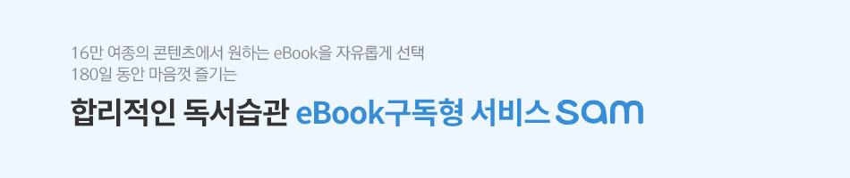 11만 여종의 콘텐츠에서 원하는 eBook을 자유롭게 선택 90일 동안 마음껏 즐기는 새로운 독서습관 eBook 구독형 서비스 sam
