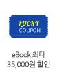 eBook최대 35000원 할인