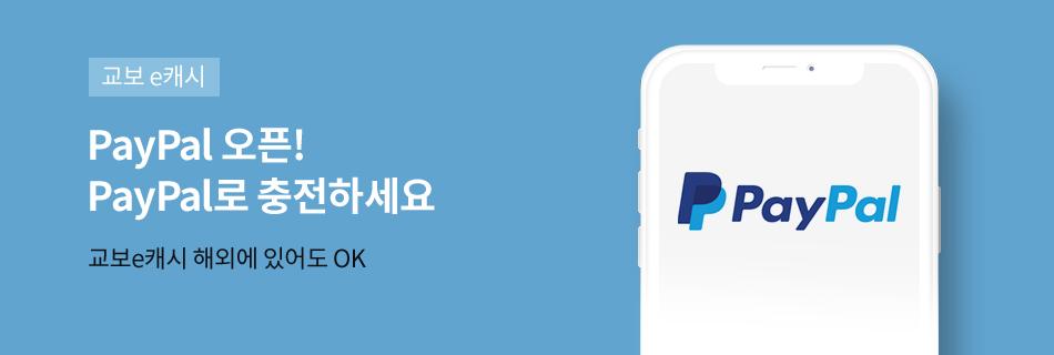 해외에서도 OK! PayPal 오픈