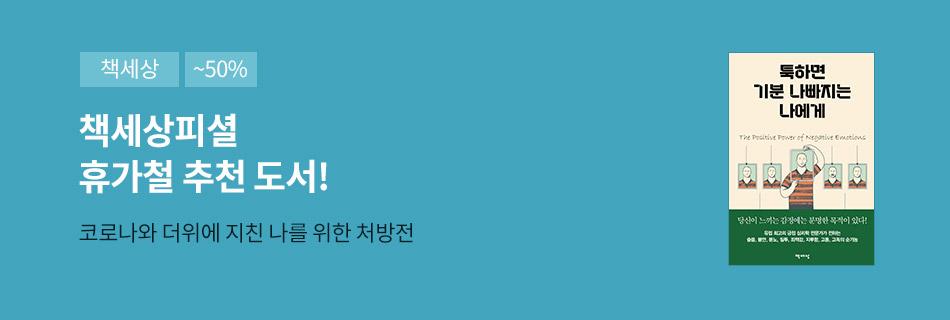 [50%▼]책세상피셜 휴가철 책추천