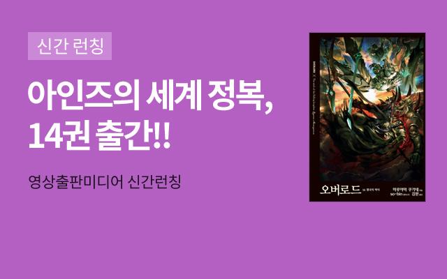 영상출판미디어 신간런칭전