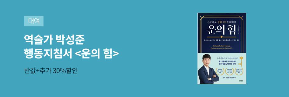 [반값] <운의 힘> 4,130원!