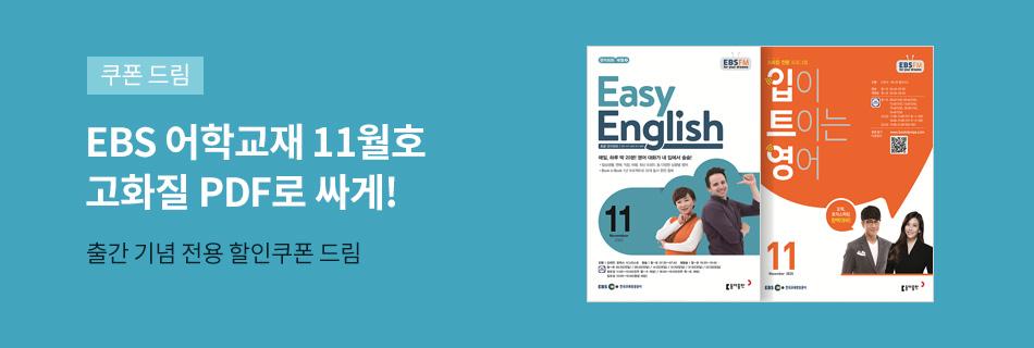 [쿠폰] EBS 11월호 출간