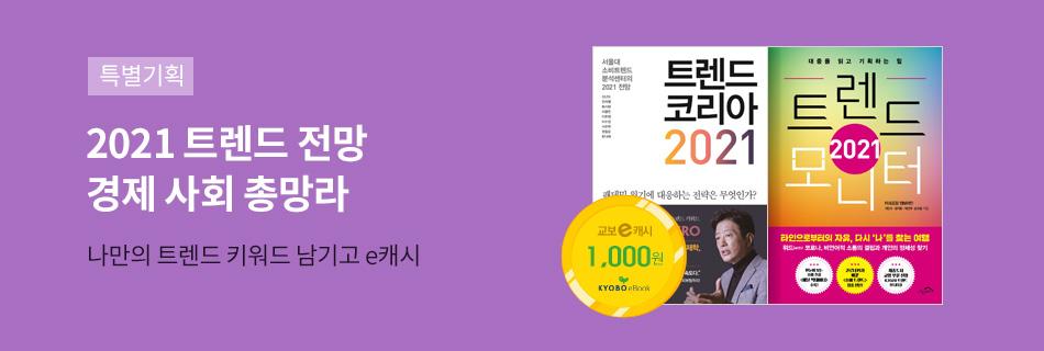 [e캐시] 2021 대한민국 트렌드