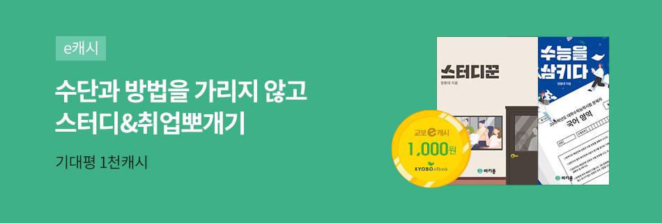 [스토리픽] 수능&스터디 뽀개기