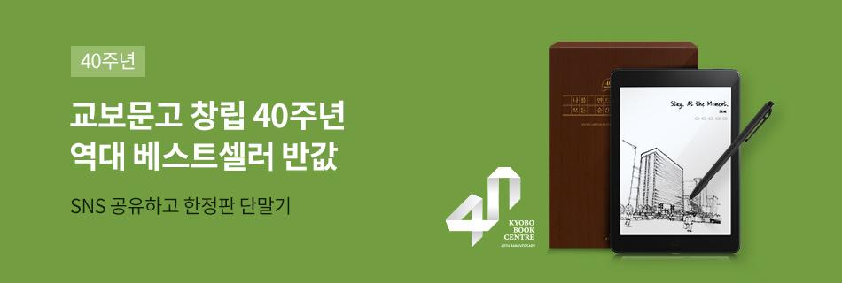 [40주년] 역대 베스트셀러 반값