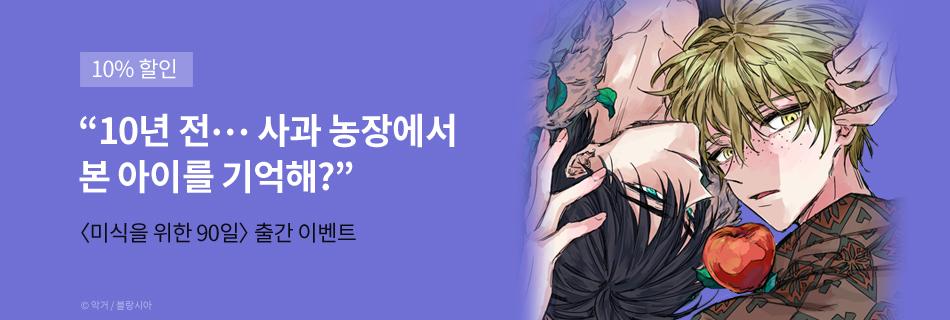 [미식을 위한 90일] 론칭 기획전!