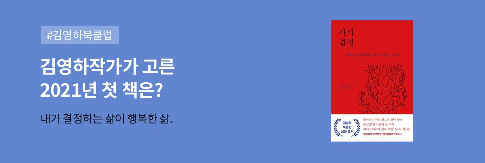 김영하작가가 고른  2021년 첫 책