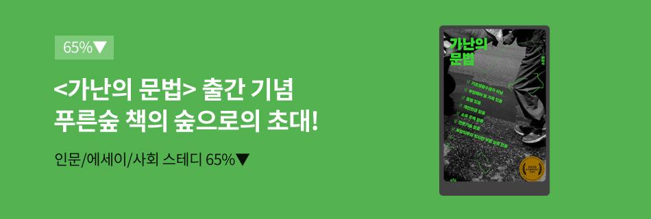 [65%▼]<가난의 문법>출간 기념