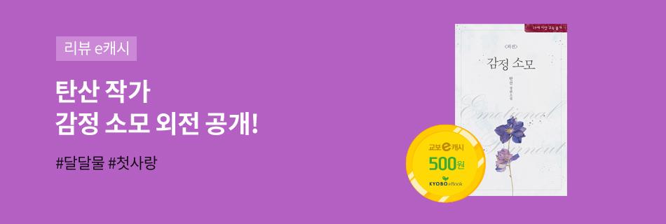 <감정 소모> 외전 리뷰 이벤트