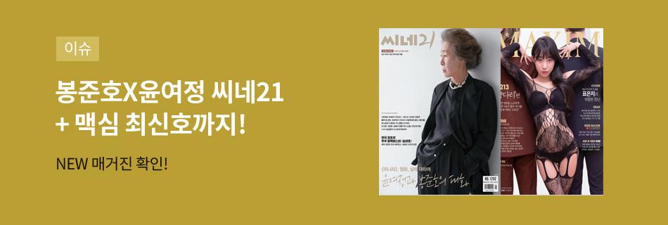 [이슈]잡지 최신호