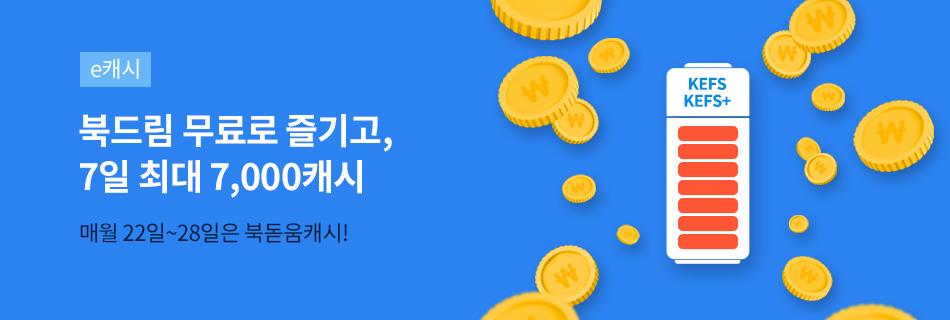 [e캐시] 북드림 즐기고 북돋움 캐시