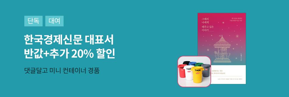 [단독] 한국경제신문 인기도서 반값