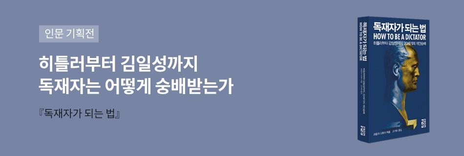[신간]<독재자가 되는 법> 이벤트