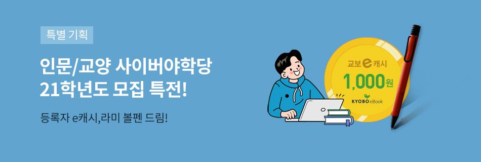 [e캐시]인문교양 사이버 야학당