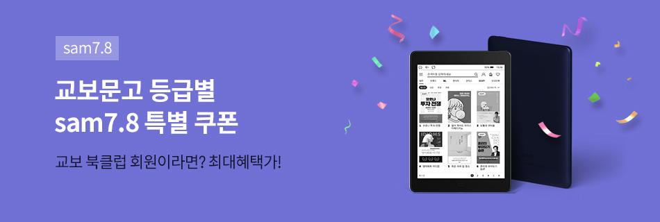 [sam7.8] 북클럽회원 최대 쿠폰
