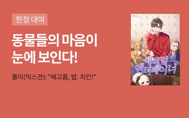 휘슬북 신간런칭 한정대여전