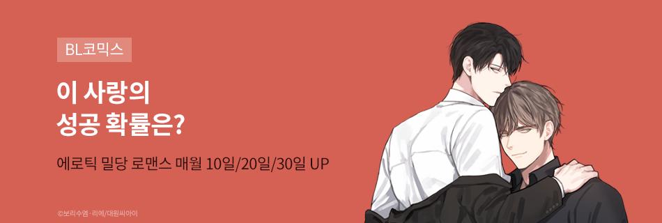 [이 사랑의 성공 확률은?] 론칭 기