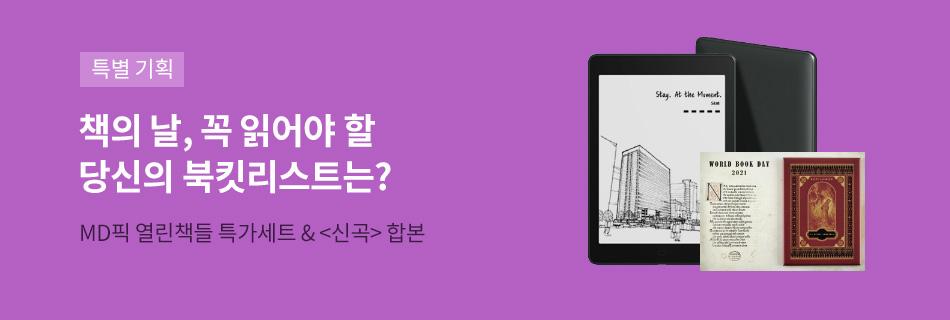 [기획] 세계 책의 날엔 세계문학!