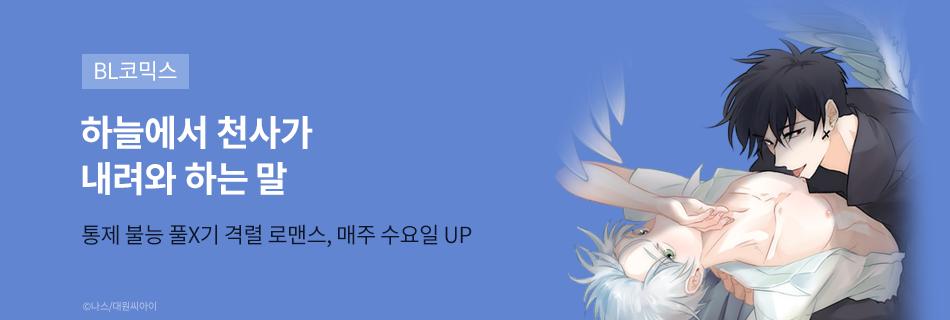 [하늘에서 천사가 내려와 하는 말]