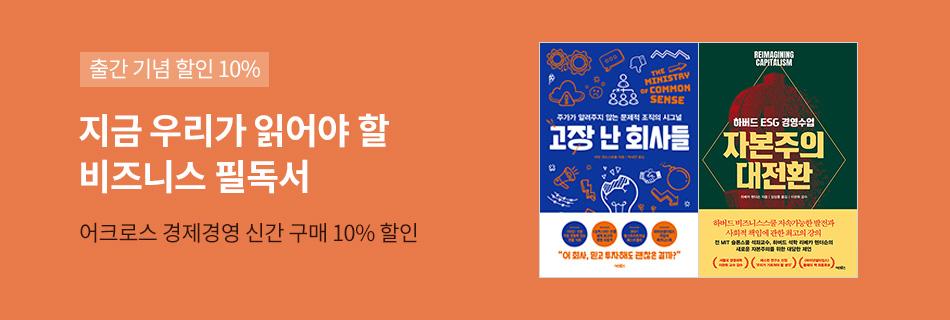 [신간] 2021 비즈니스 필독서