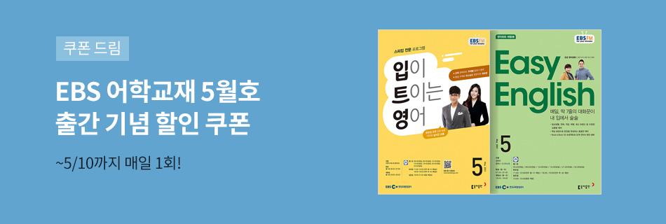 [쿠폰] EBS 5월호 출간