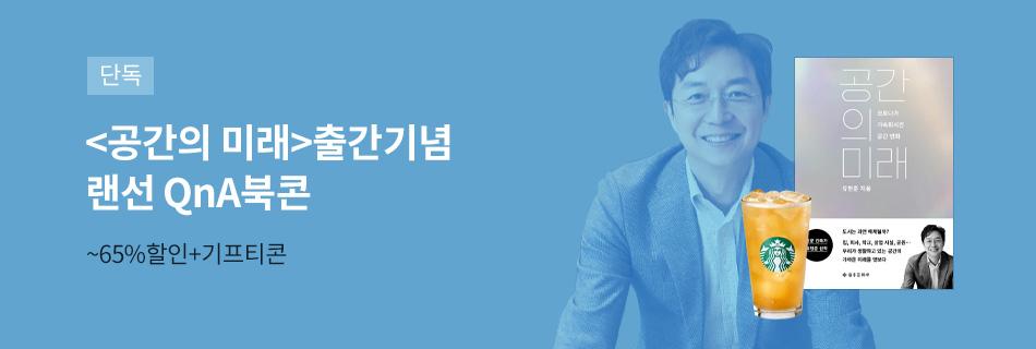 [사은품]인문건축가 유현준 신간 단독
