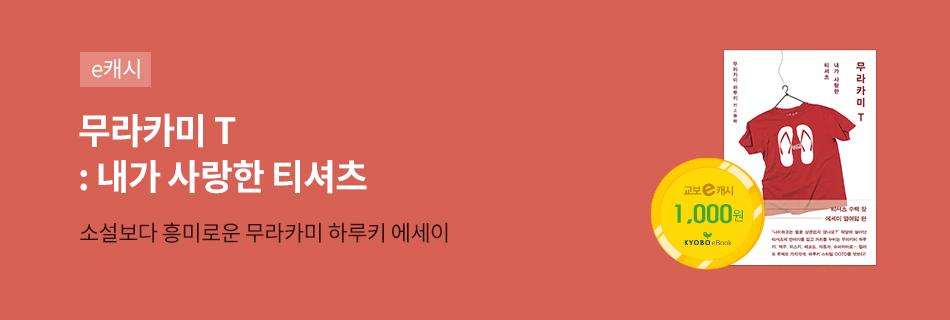 [e캐시] 무라카미 T 출간 기념