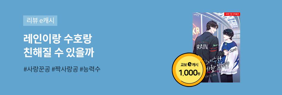 <김레인x이수호~> 리뷰 이벤트