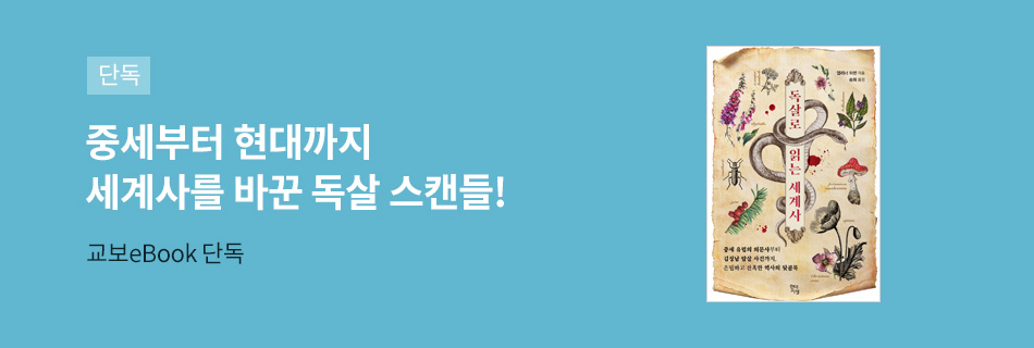[단독]독살X세계사