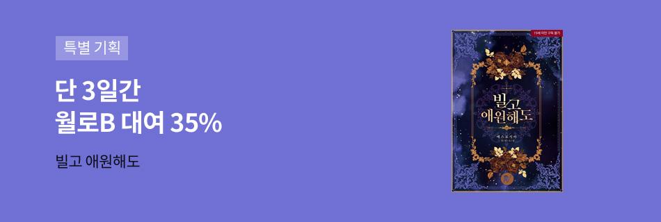 #월로B <빌고 애원해도> 35%