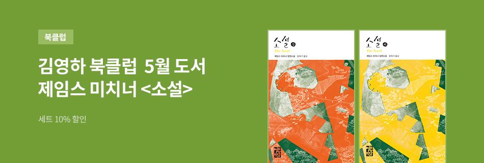 <소설> 김영하 북클럽 선정 이벤트