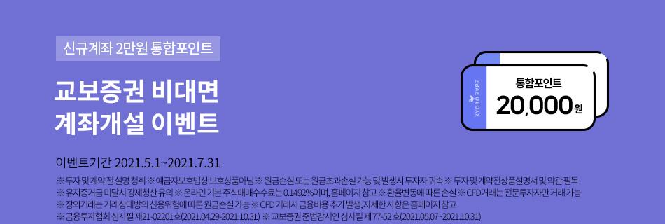 [제휴] 교보증권 비대면 계좌개설