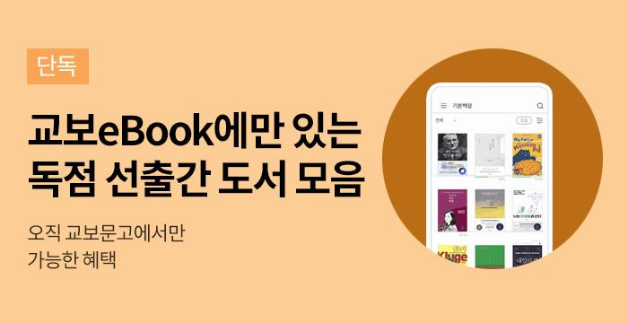 교보eBook ONLY 단독도서