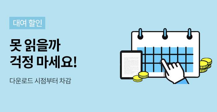 [최대 50%] 로맨스 대여관