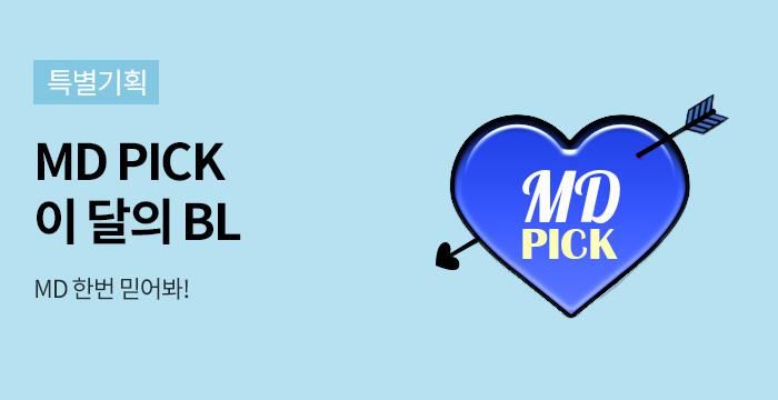 [MD PICK] 믿고보는 BL
