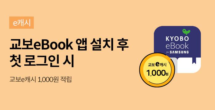 [캐시] 교보eBook 앱 첫 로그인