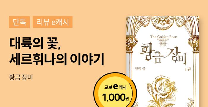 #단독 <황금 장미> 리뷰 이벤트