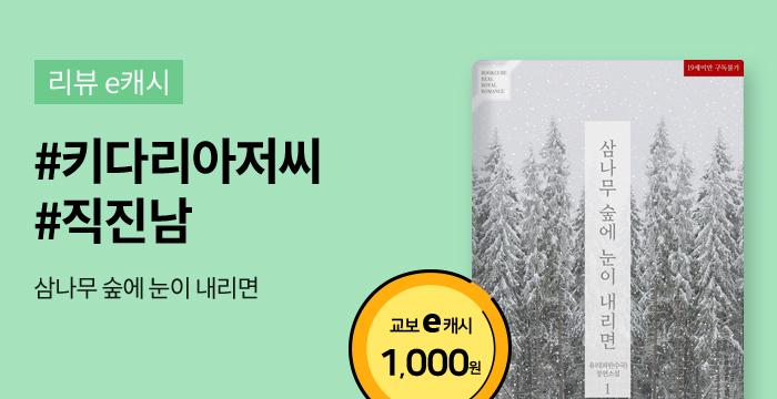 <삼나무 숲에 눈이~> 리뷰 이벤트