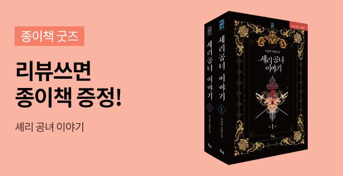<셰리 공녀~> 리뷰&종이책 증정