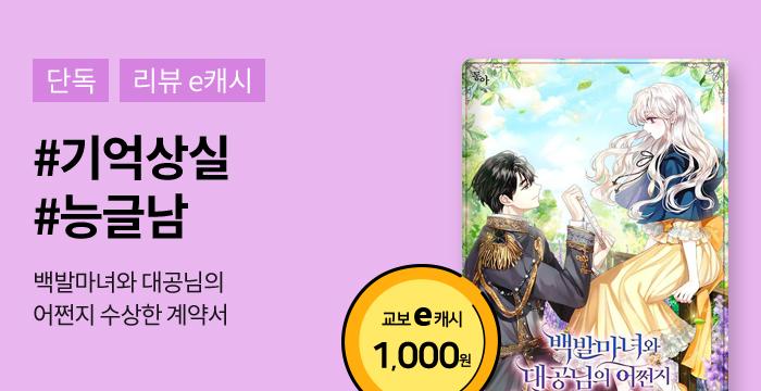 #단독 <백발마녀와 대공님의~> 리뷰